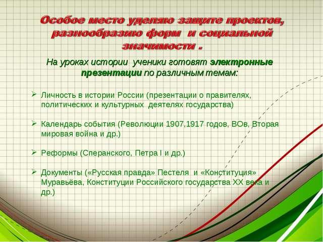 Личность в истории России (презентации о правителях, политических и культурны...