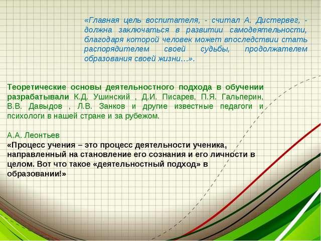Теоретические основы деятельностного подхода в обучении разрабатывали К.Д....