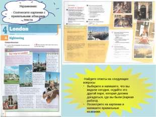 Упражнение: - Соотнесите картинки с правильными абзацами текста . -Найдите от