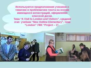 Используются предположения учеников о тематике и проблематике текста на основ