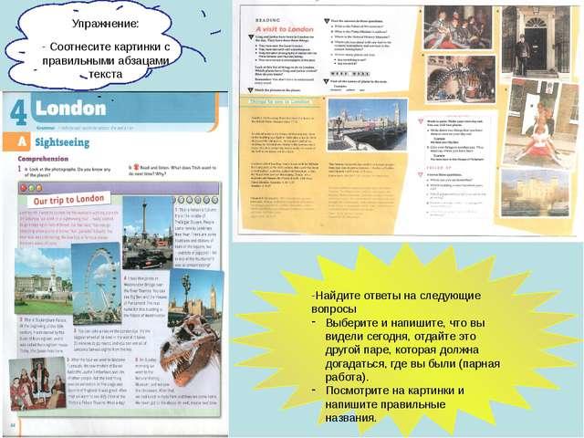 Упражнение: - Соотнесите картинки с правильными абзацами текста . -Найдите от...