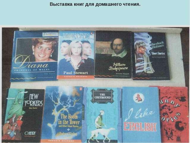 Выставка книг для домашнего чтения.