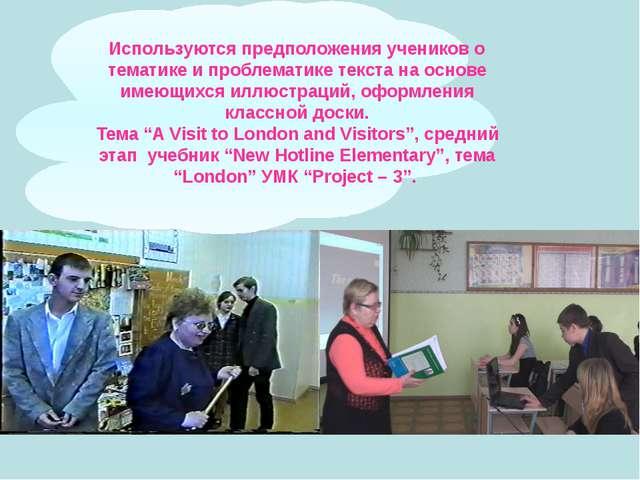 Используются предположения учеников о тематике и проблематике текста на основ...