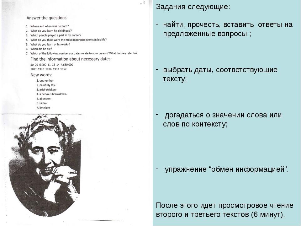 Задания следующие: найти, прочесть, вставить ответы на предложенные вопросы ;...