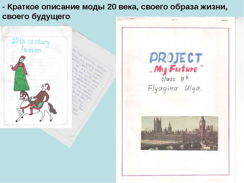 - Краткое описание моды 20 века, своего образа жизни, своего будущего
