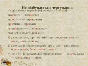 Не відбувається чергування =У дієслівних коренях [о] не чергується з [а]: ви