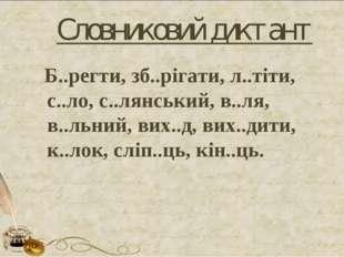 Словниковий диктант Б..регти, зб..рігати, л..тіти, с..ло, с..лянський, в..ля,