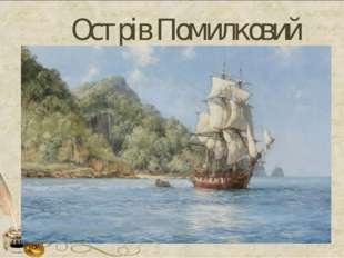 Острів Помилковий