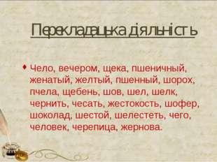 Перекладацька діяльність Чело, вечером, щека, пшеничный, женатый, желтый, пш