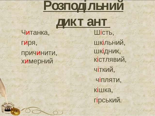 Розподільний диктант Читанка, гиря, причинити, химерний Шість, шкільний,...