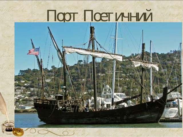 Порт Поетичний