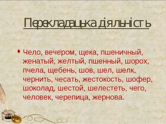Перекладацька діяльність Чело, вечером, щека, пшеничный, женатый, желтый, пш...