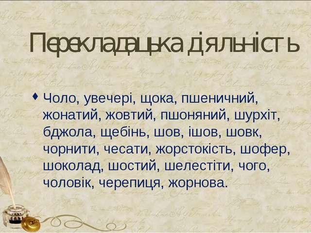 Перекладацька діяльність Чоло, увечері, щока, пшеничний, жонатий, жовтий, пш...