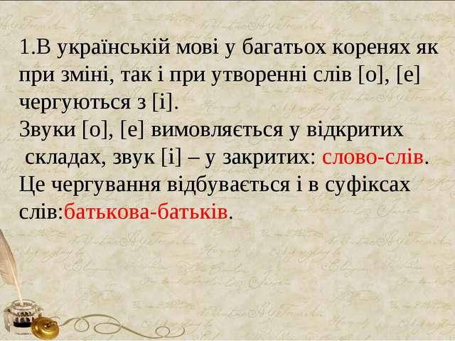 1.В українській мові у багатьох коренях як при зміні, так і при утворенні слі...
