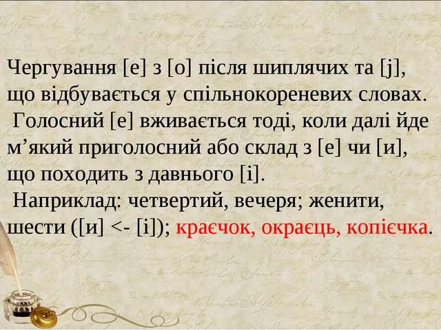 Чергування [е] з [о] після шиплячих та [j], що відбувається у спільнокореневи...