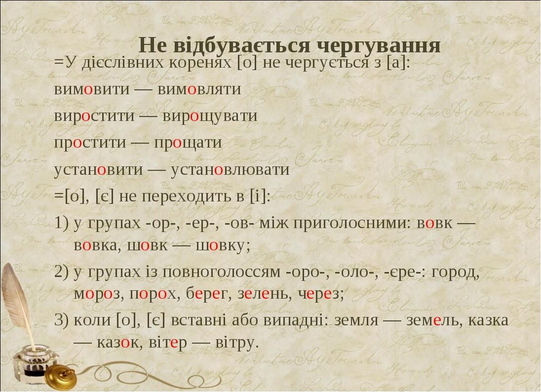 Не відбувається чергування =У дієслівних коренях [о] не чергується з [а]: ви...