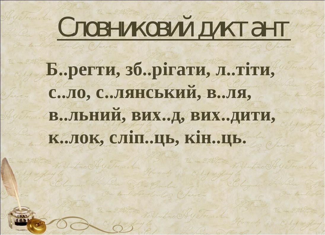 Словниковий диктант Б..регти, зб..рігати, л..тіти, с..ло, с..лянський, в..ля,...