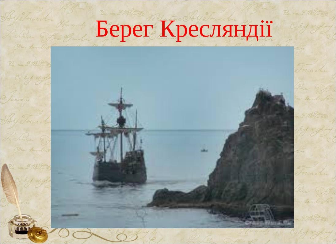 Берег Кресляндії