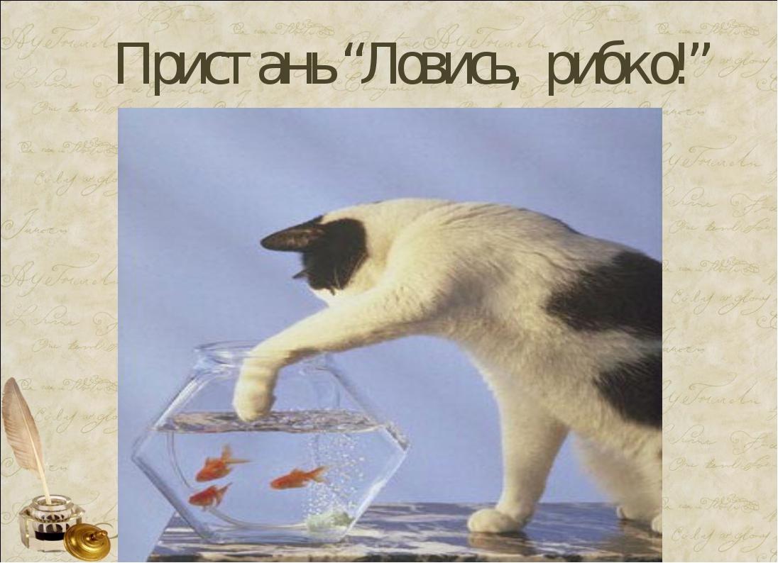 """Пристань """"Ловись, рибко!"""""""