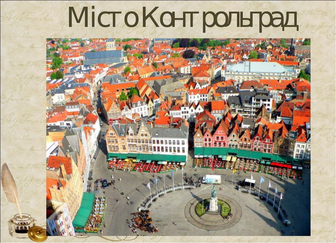 Місто Контрольград