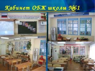 Кабинет ОБЖ школы №61