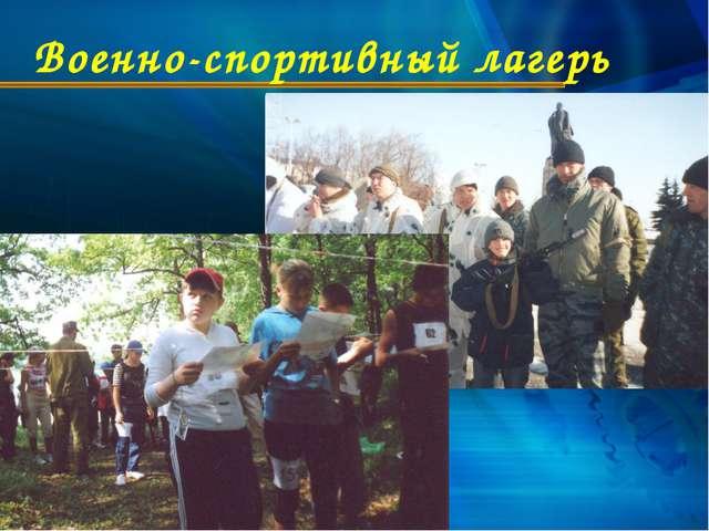 Военно-спортивный лагерь