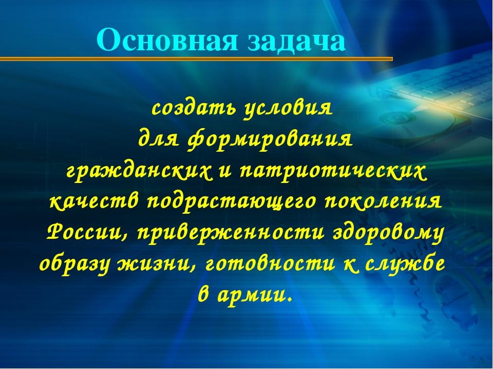 Основная задача создать условия для формирования гражданских и патриотических...