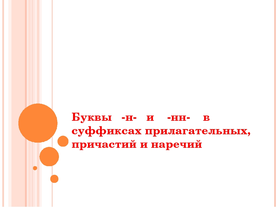 Буквы -н- и -нн- в суффиксах прилагательных, причастий и наречий