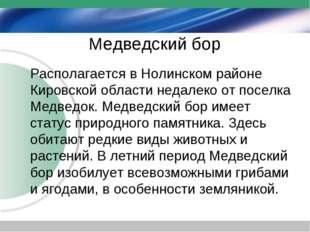Медведский бор Располагается в Нолинском районе Кировской области недалеко от
