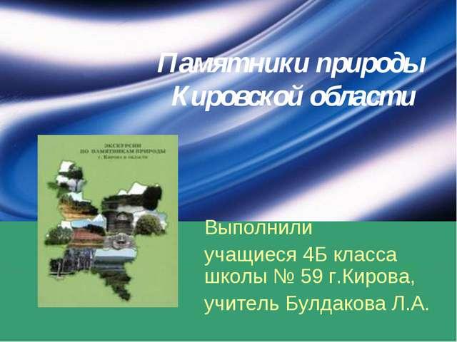 Памятники природы Кировской области Выполнили учащиеся 4Б класса школы № 59 г...