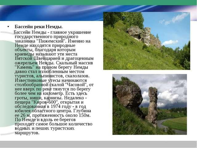 Бассейн реки Немды. Бассейн Немды - главное украшение государственного природ...