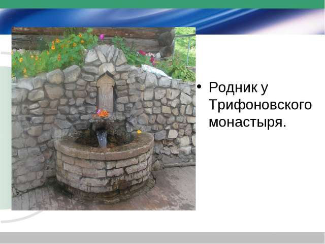 Родник у Трифоновского монастыря.