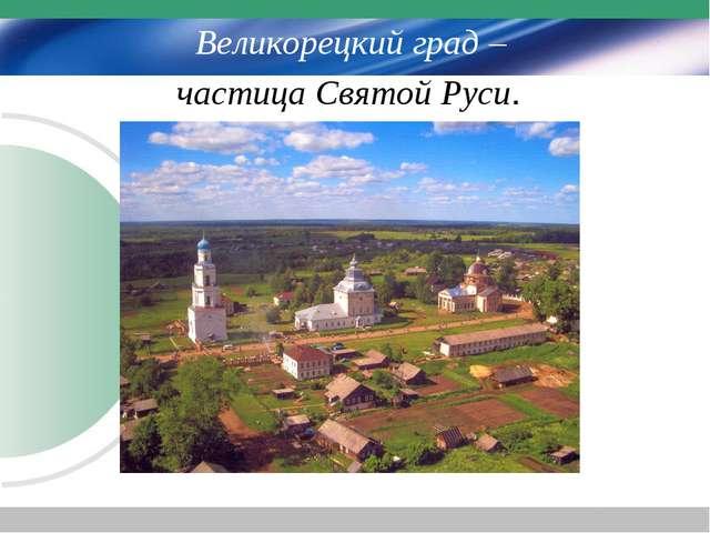 Великорецкий град – частица Святой Руси.