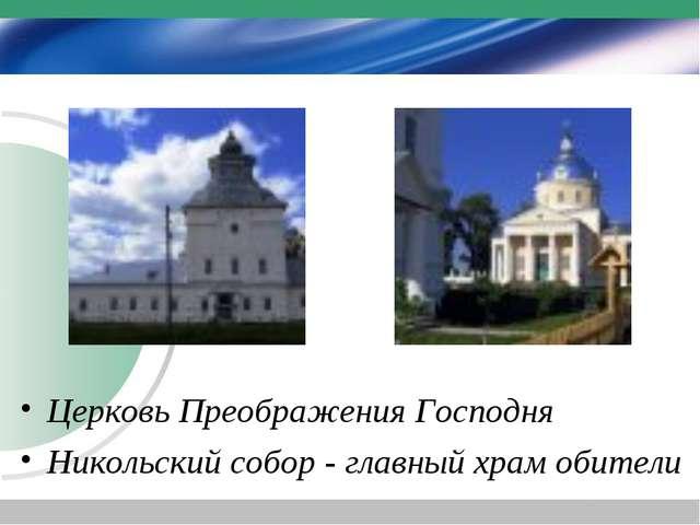 Церковь Преображения Господня Никольский собор - главный храм обители