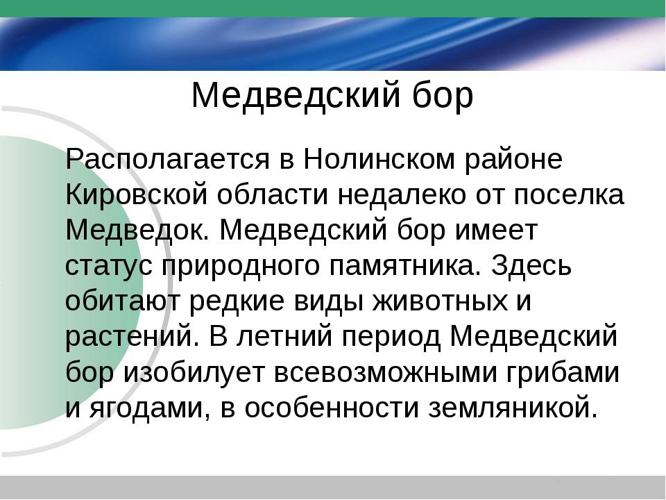Медведский бор Располагается в Нолинском районе Кировской области недалеко от...