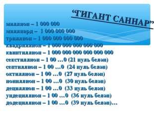 """""""ГИГАНТ САННАР"""" миллион – 1 000 000 миллиард – 1 000 000 000 триллион – 1 000"""