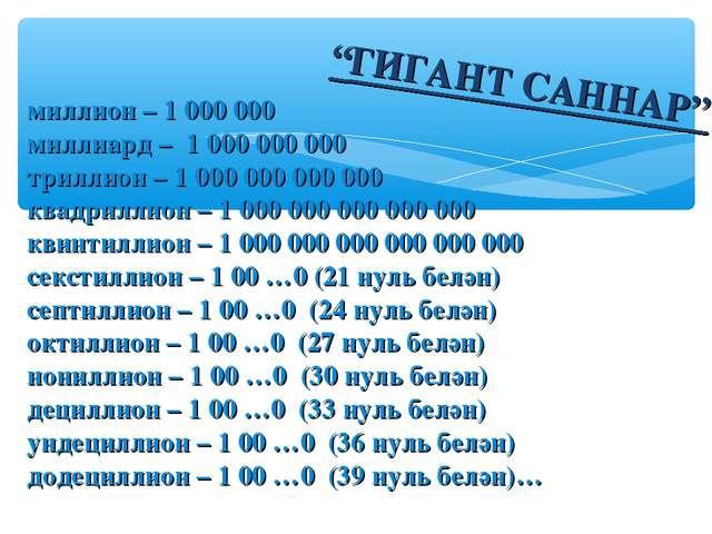 """""""ГИГАНТ САННАР"""" миллион – 1 000 000 миллиард – 1 000 000 000 триллион – 1 000..."""