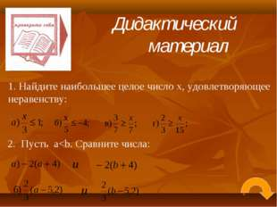 Дидактический материал 1. Найдите наибольшее целое число x, удовлетворяющее н