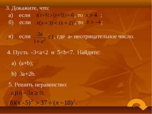 3. Докажите, что: а) если , то ; б) если , то ; в) если , где а- неотрицатель