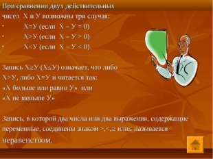 При сравнении двух действительных чисел Х и У возможны три случая: Х=У (если