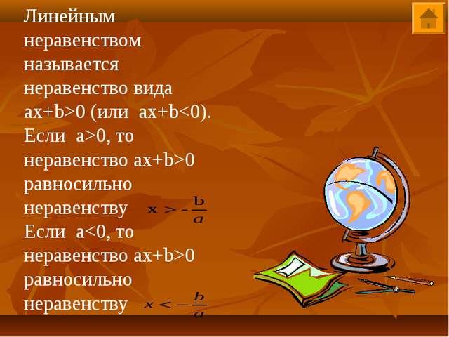 Линейным неравенством называется неравенство вида ax+b>0 (или ax+b0, то нерав...