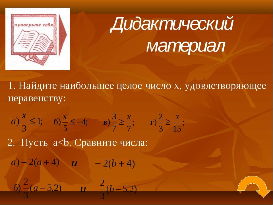 Дидактический материал 1. Найдите наибольшее целое число x, удовлетворяющее н...