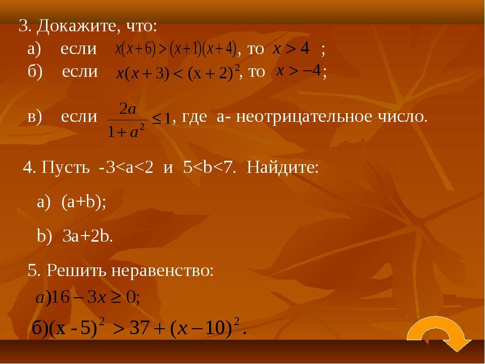 3. Докажите, что: а) если , то ; б) если , то ; в) если , где а- неотрицатель...