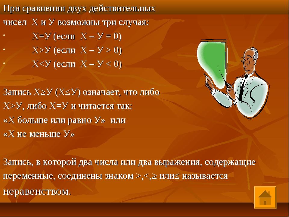 При сравнении двух действительных чисел Х и У возможны три случая: Х=У (если...