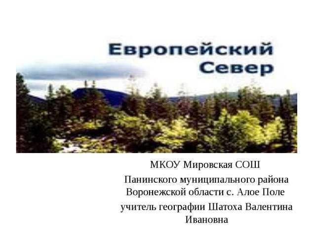 Европейский Север МКОУ Мировская СОШ Панинского муниципального района Воронеж...
