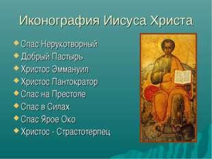 Иконография Иисуса Христа Спас Нерукотворный Добрый Пастырь Христос Эммануил