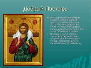 Добрый Пастырь Второй древнейший образ Христа, уходящий корнями в античную жи