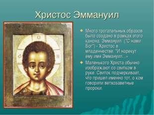Христос Эммануил Много трогательных образов было создано в рамках этого канон