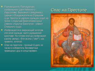 Спас на Престоле Разновидность Пантократора, изображение Царя Небесного Иеру