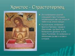 Христос - Страстотерпец Это изображение страстей (страданий) и мук Господних,